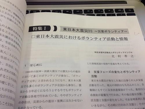 消防科学と情報20140302_02