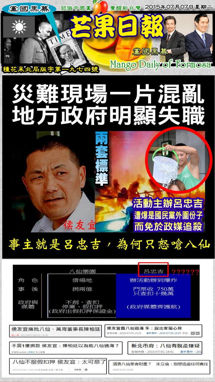 150707芒果日報--黨國黑幕--批踢踢鄉民無敵,糾出元凶呂忠吉