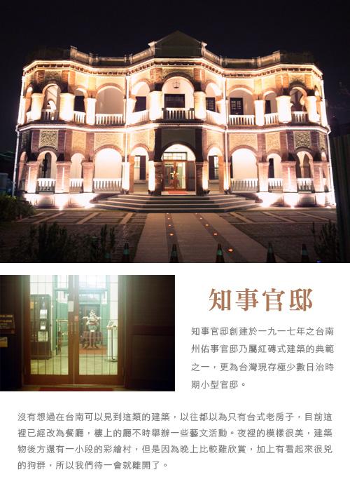 台南6知事官邸
