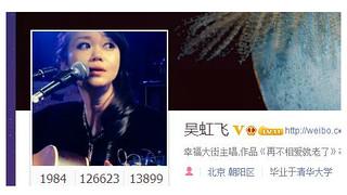 BBC:微博戏言炸建委被抓女歌手吴虹飞改行政拘留