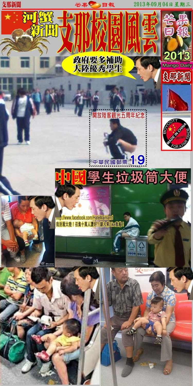 130904芒果日報--支那新聞--中國人大便四溢,馬英九甘之如飴