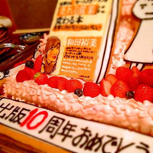 今日は和田裕美さんの著者デビュー10周年記念パーティー! おめでとうございます!!! http://miil.me/p/1g78k - 無料写真検索fotoq