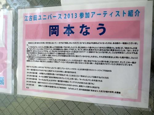 兎亭(江古田)