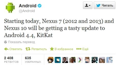 Android 4.4 KitKat для Nexus 7 и 10