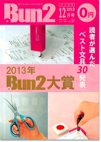 12月1日(日)配布 Bun2連載「違いがわかる男の文具講座」掲載!