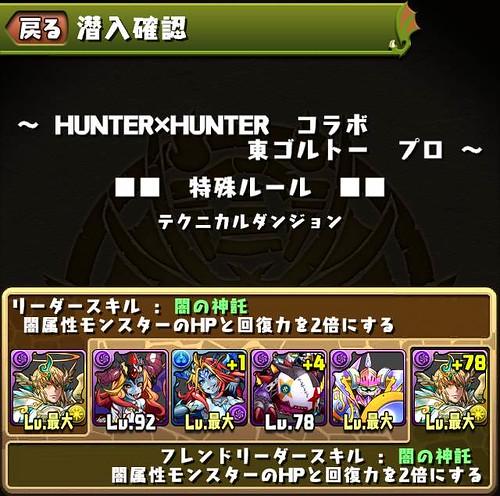 vs_hunterHunterCorabo_PT_131223