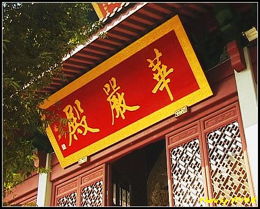 杭州 飛來峰景區 - 069 (靈隱寺)