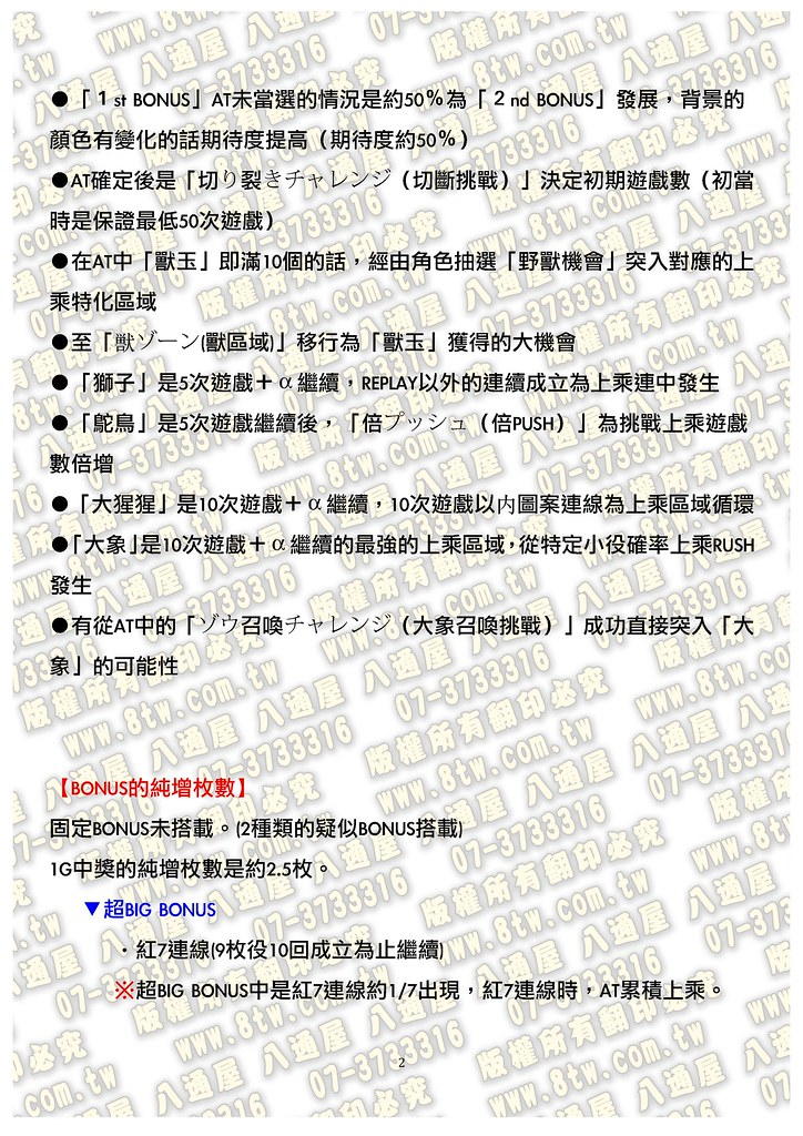 S0180獸王~王者之歸還 中文版攻略_Page_03