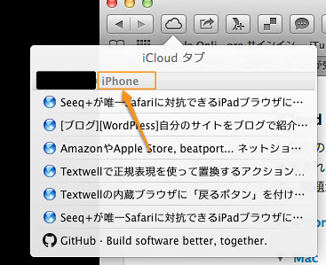 iCloudタブiPhone