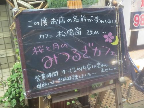 桜と月のみつるぎカフェ(江古田)