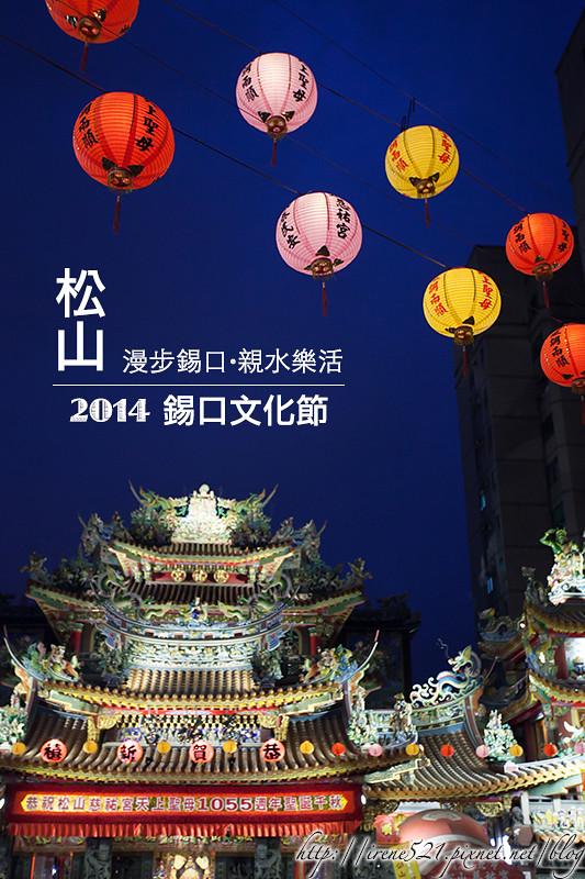 14.04.17-饒河街.錫口文化節