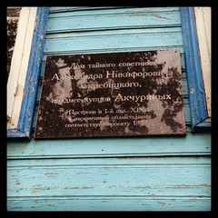 Photo of Black plaque № 27950