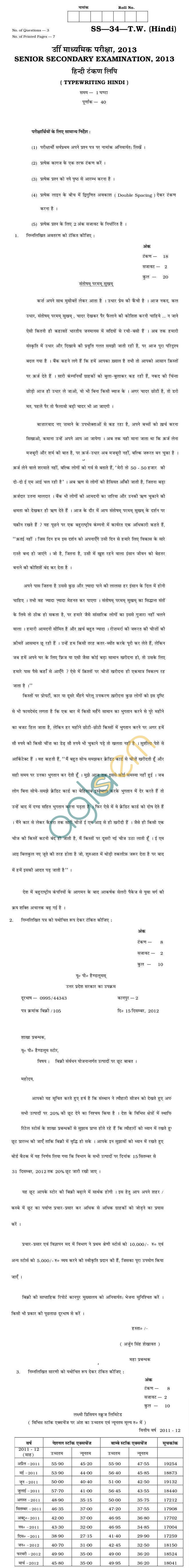Rajasthan Board Sr. Secondary Hindi (T) Question Paper 2013