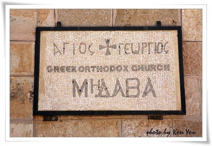 o1502738748_day2_3_馬達巴聖喬治教堂_05