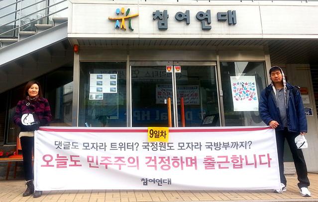20131114_민주주의걱정출근길행진(9일차)-3