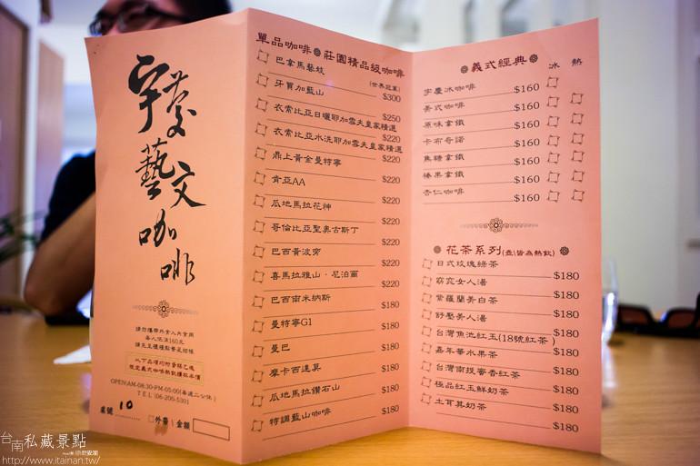 台南私藏景點--宇慶咖啡早午餐 (23)