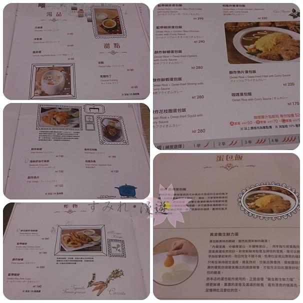 民以食為天-茄子咖哩公館店-20131221-4