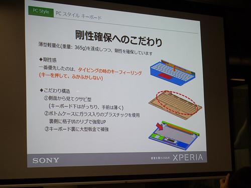 Xperia アンバサダー ミーティング スライド : BKB50 では、タイピング時のフィーリング向上のため、薄型軽量化しつつも、しっかり剛性を確保しています