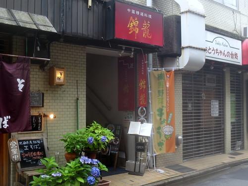 錦龍(桜台)