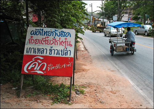 Phad Thai Restaurant Sign (2008)
