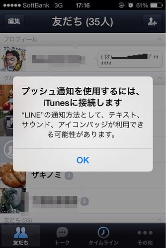 iOS7でプッシュ通知できない件