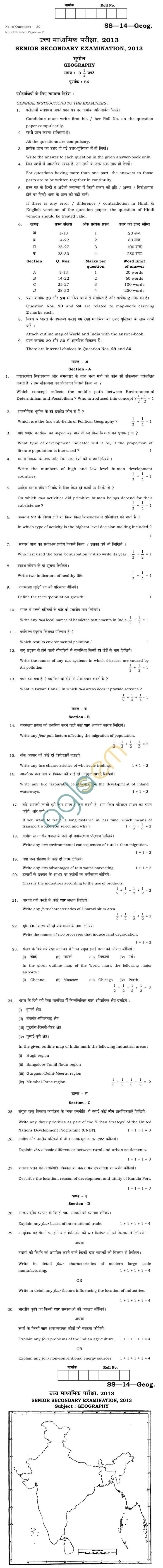 Rajasthan Board Sr. Secondary Geography Question Paper 2013