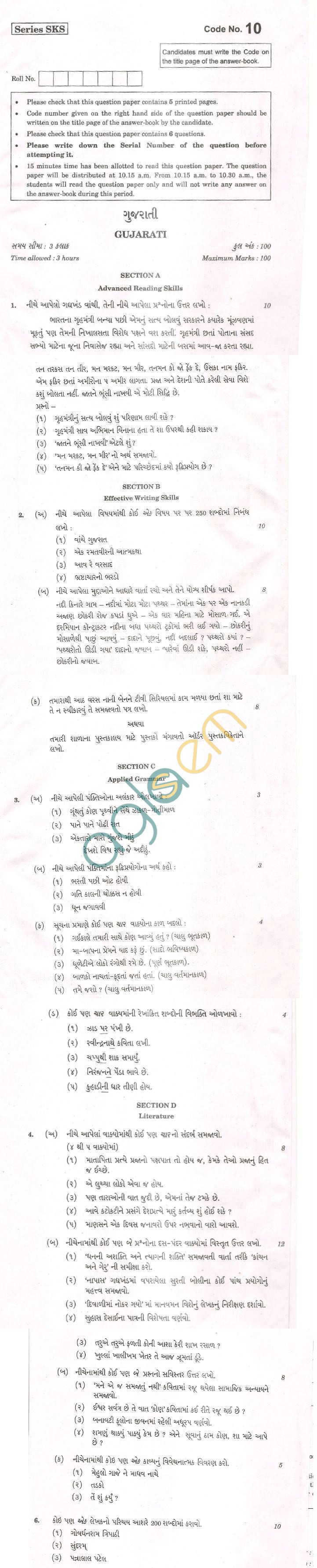 CBSE Board Exam 2013 Class XII Question Paper - Gujarati