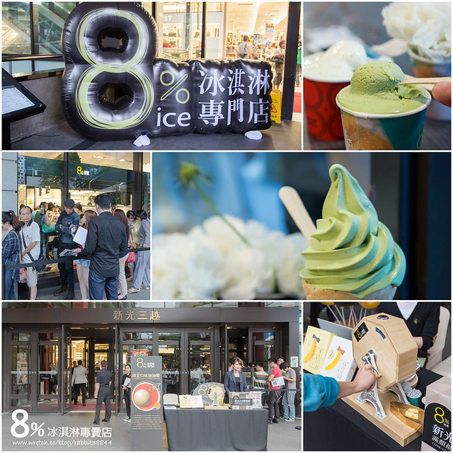千變萬化的好滋味8%冰淇淋專賣店