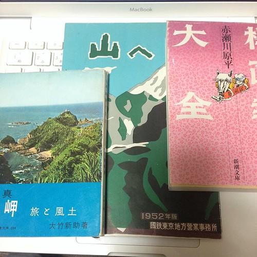 昨日の葉山の一箱古本市での #戦利品 なかなかの猟書でした。