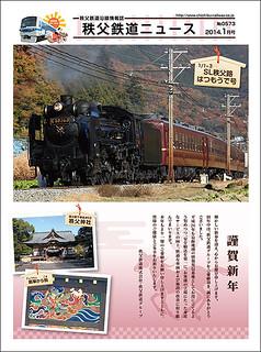 秩父鉄道ニュース2014年1月号