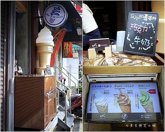 1 SUPIN Aisukurimu 仁化店