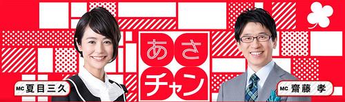 4月8日(火)TBSテレビ「あさチャン」に出演します!