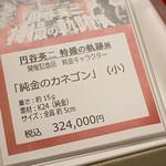 0407_tsuburaya-12