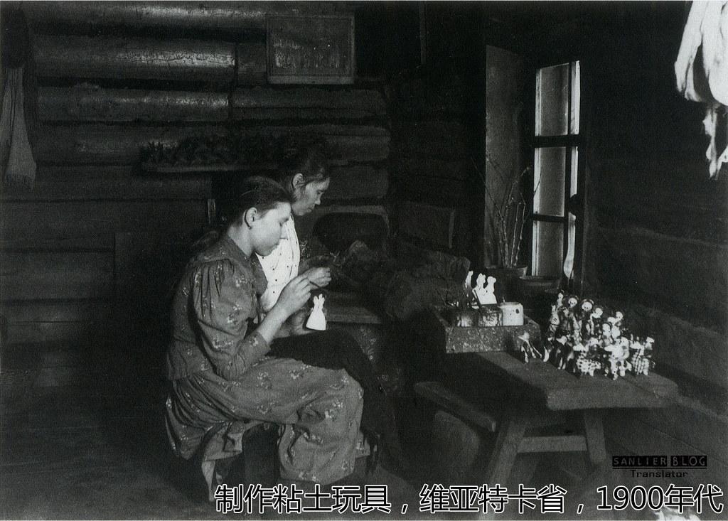 帝俄农民与手工业者15