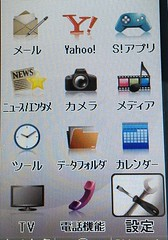 携帯→SDカード電話帳移行1