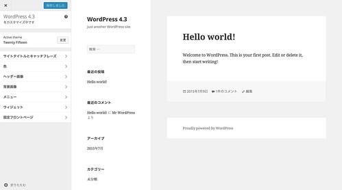 WordPress 4.3 のカスタマイズ