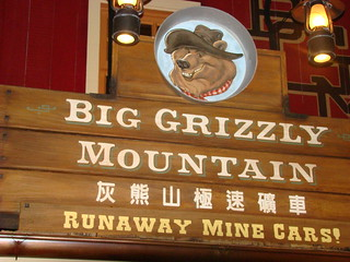 121 Big Grizzly Mountain