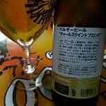 ベルギービール大好き!!チャールズクイント ゴールデンブロンド Charles Quint GoldenBlond