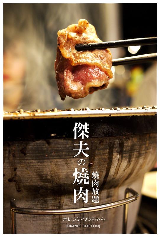 傑夫的燒肉燒肉放題南屯區 - 橘子狗愛吃糖