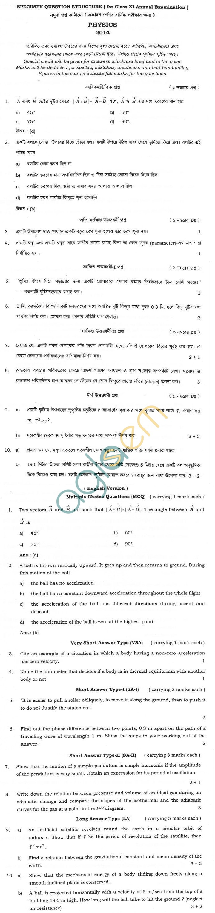 West Bengal Board Sample Question Paper for Class 11