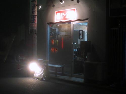 金時(江古田)