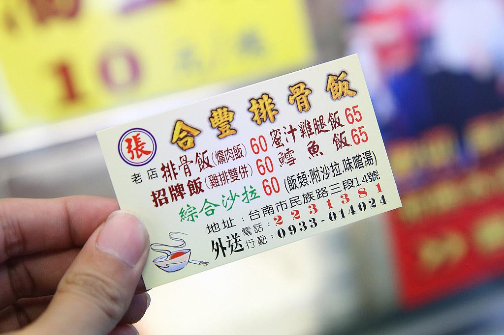 20140310台南-合豐排骨飯 (16)