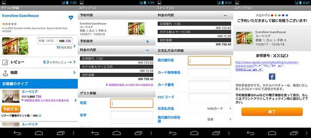agoda_smartphone2