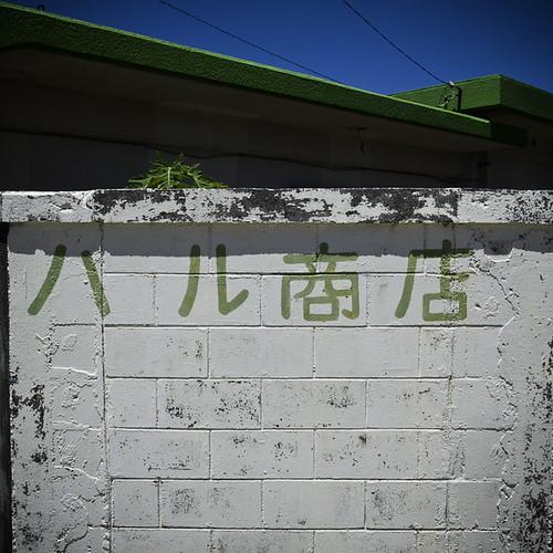 Lime Green and White Hall Shop, Okinawa