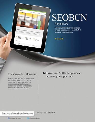 Сделать сайт в Испании, Барселоне