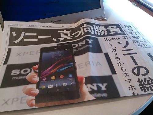 ソニー「XPERIA Z1」の広告号外