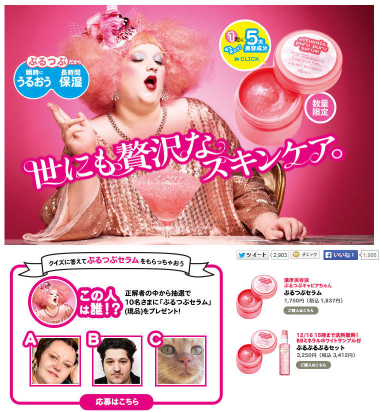 ETTUSAIS ON THE WEB:ぷるつぶセラム - Mozilla Firefox 28.11.2013 144826