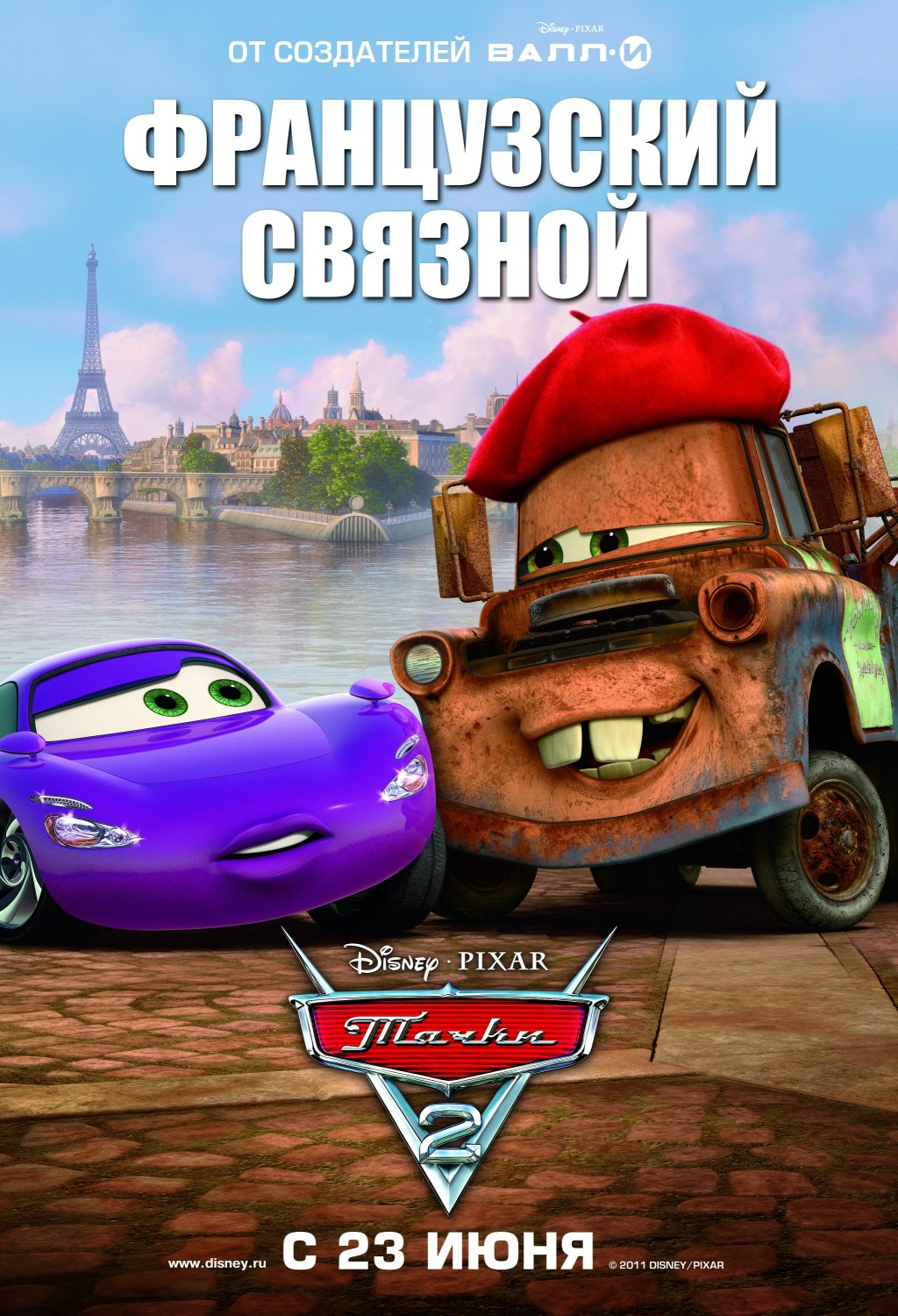 cars 2 2011 amazing posters