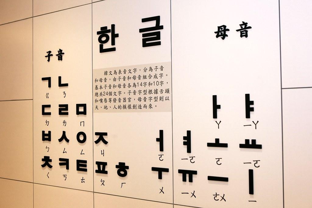 【韓國觀光公社】台北支社 KOREA PLAZA台北館!在台北免費韓國觀光資訊、免費韓國旅遊手冊及文化體驗中心 @Gina環球旅行生活