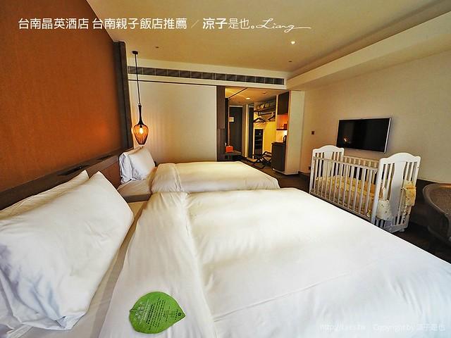 台南晶英酒店 台南親子飯店推薦 9